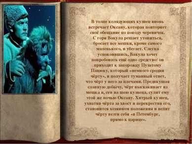 В толпе колядующих кузнец вновь встречает Оксану, которая повторяет своё обещ...