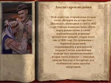 Анализ произведения Этой повестью открывалась вторая часть «Вечеров на хуторе...