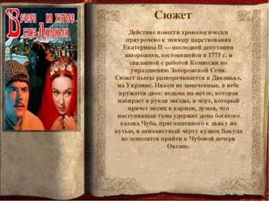 Сюжет Действие повести хронологически приурочено к эпизоду царствования Екате...