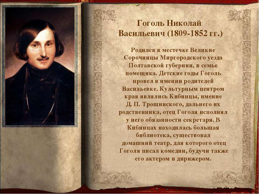 Гоголь Николай Васильевич (1809-1852 гг.) Родился в местечке Великие Сорочинц...
