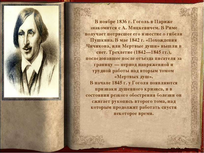 В ноябре 1836 г. Гоголь в Париже знакомится с А. Мицкевичем. В Риме получает ...
