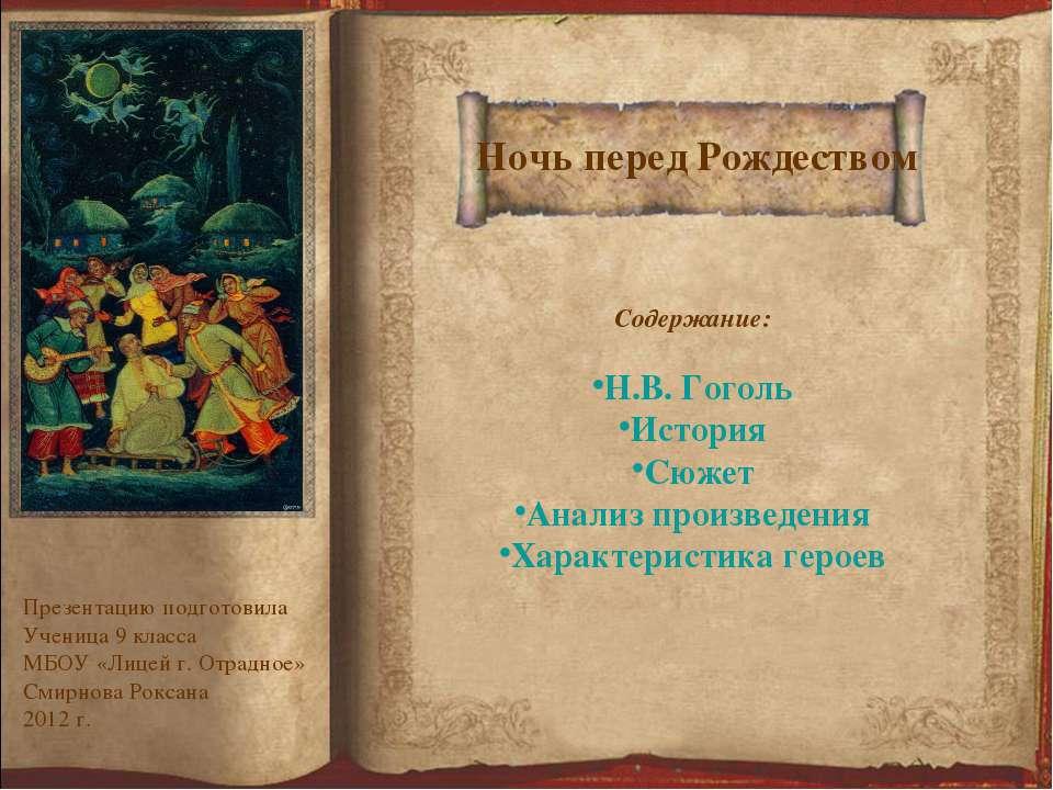 Ночь перед Рождеством Содержание: Н.В. Гоголь История Сюжет Анализ произведен...