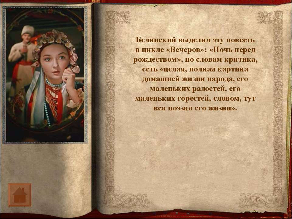 Белинский выделил эту повесть в цикле «Вечеров»: «Ночь перед рождеством», по ...