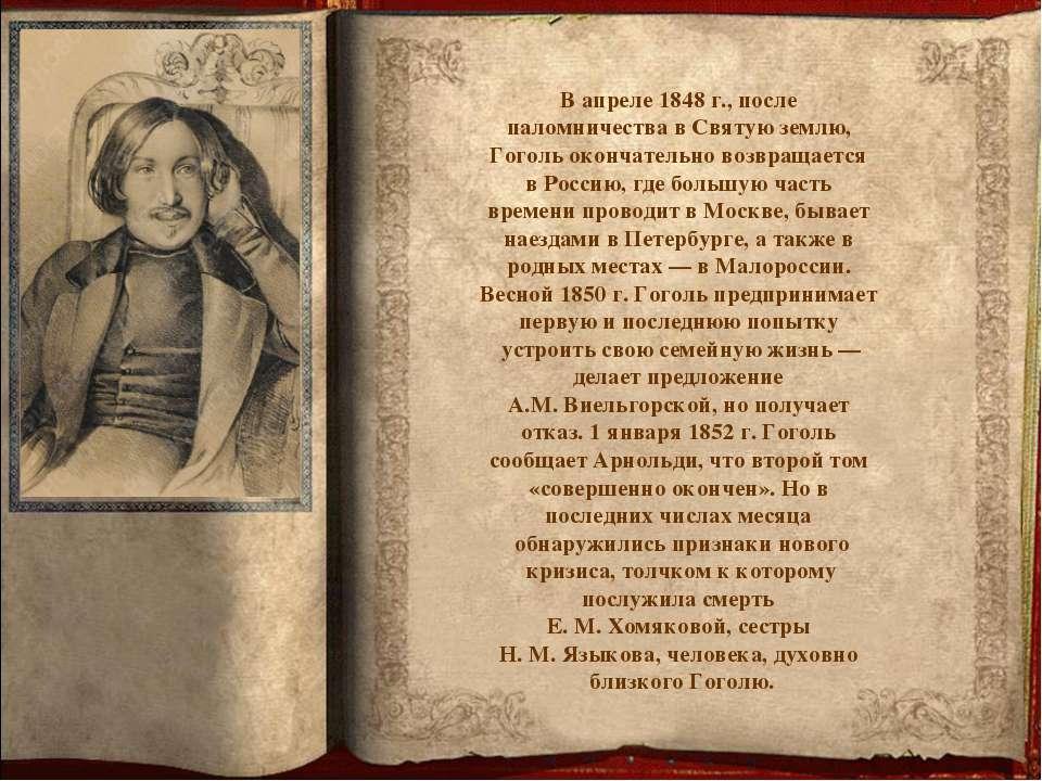 В апреле 1848 г., после паломничества в Святую землю, Гоголь окончательно воз...