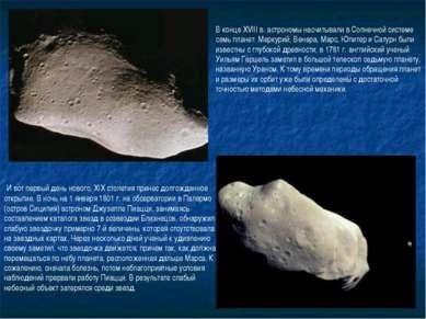 В конце XVIII в. астрономы насчитывали в Солнечной системе семь планет: Мерку...