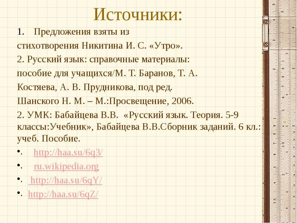 Источники: Предложения взяты из стихотворения Никитина И. С. «Утро». 2. Русск...