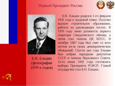 Первый Президент России. Б.Н. Ельцин родился 1-го февраля 1931 года в трудово...