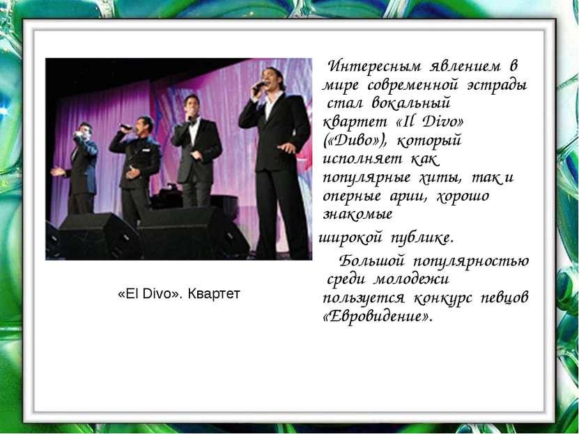 Интересным явлением в мире современной эстрады стал вокальный квартет «Il Div...