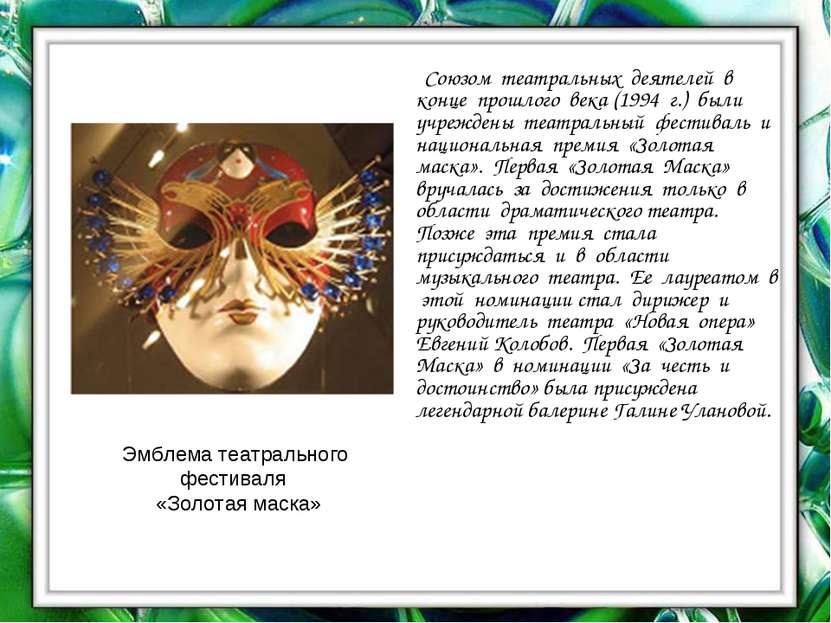 Союзом театральных деятелей в конце прошлого века (1994 г.) были учреждены те...