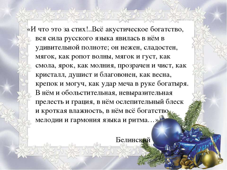 «И что это за стих!..Всё акустическое богатство, вся сила русского языка явил...