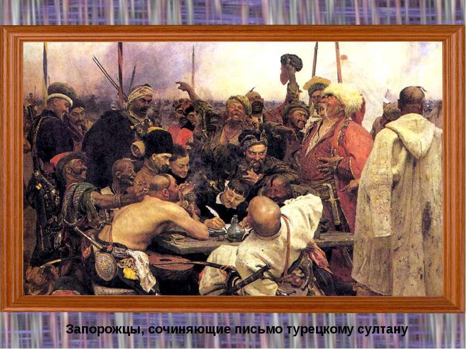 Запорожцы, сочиняющие письмо турецкому султану