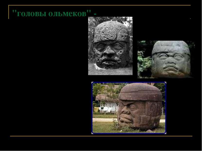 """""""головы ольмеков"""" - самая большая загадка цивилизации ольмеков. Монументальны..."""