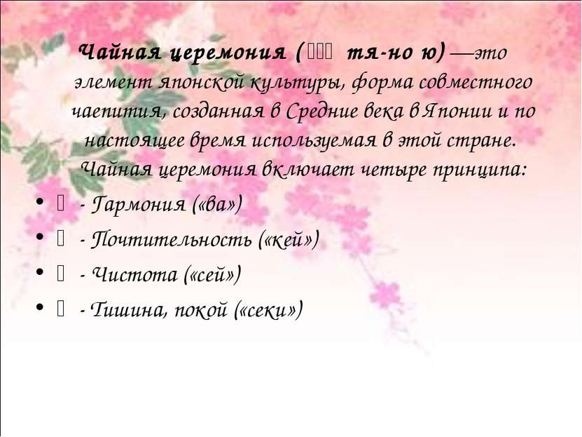 Чайная церемония (茶の湯 тя-но ю)—это элемент японской культуры, форма совме...