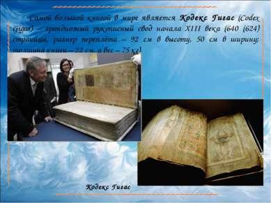 Самой большой книгой в мире является Кодекс Гигас (Codex Gigas) – грандиозный...