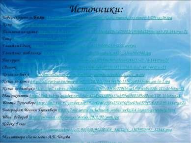 Источники: Певец-сказительБаян http://www.supercook.ru/images-skazki-vypusk/...