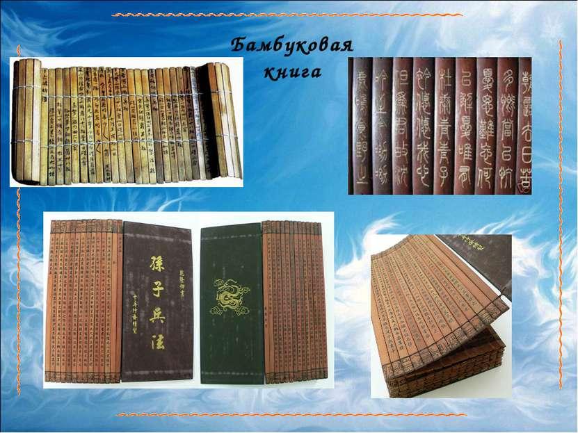 Бамбуковая книга