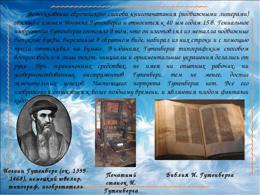 Возникновение европейского способа книгопечатания (подвижными литерами) связа...