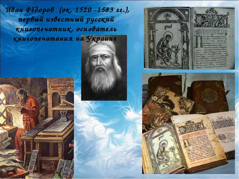 Иван Фёдоров (ок. 1520-1583 гг.), первый известный русский книгопечатник, ос...