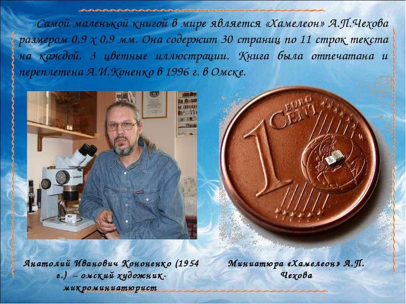 Самой маленькой книгой в мире является «Хамелеон» А.П.Чехова размером 0,9 х 0...