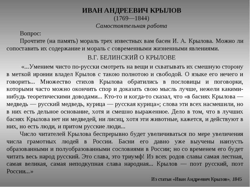 ИВАН АНДРЕЕВИЧ КРЫЛОВ (1769—1844) Самостоятельная работа Вопрос: Прочтите (на...