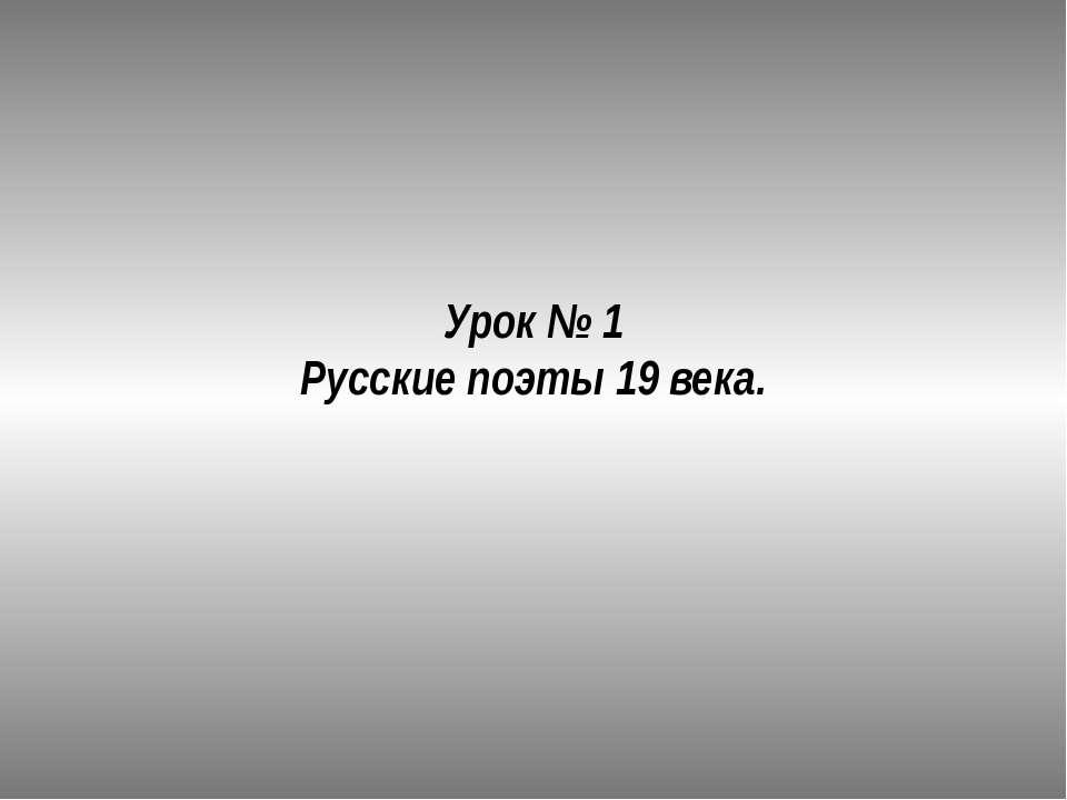 Урок № 1 Русские поэты 19 века.