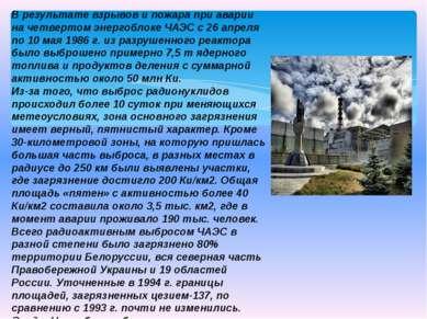 В результате взрывов и пожара при аварии на четвертом энергоблоке ЧАЭС с 26 а...