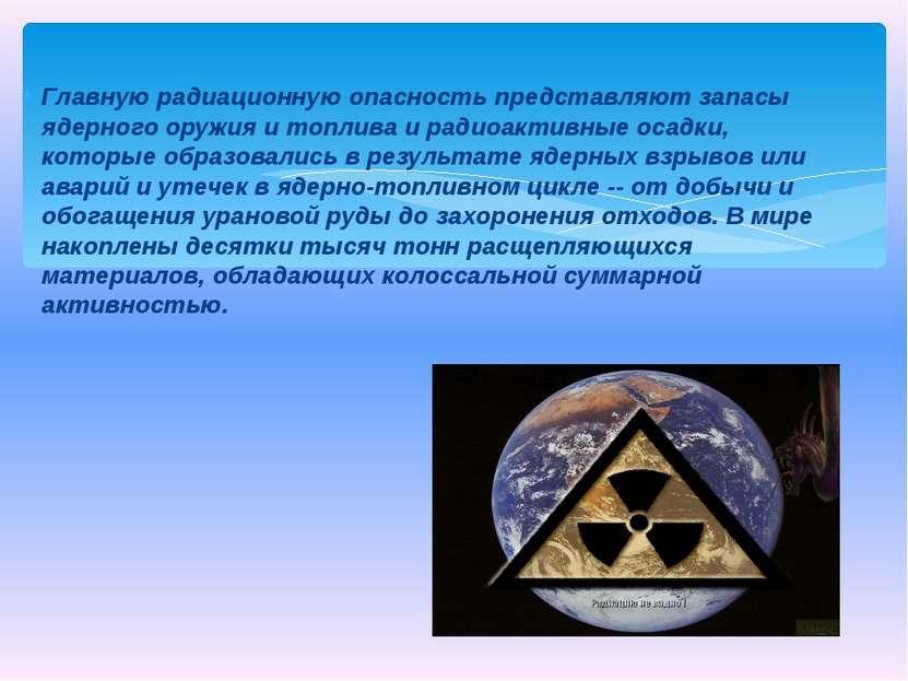 Главную радиационную опасность представляют запасы ядерного оружия и топлива ...