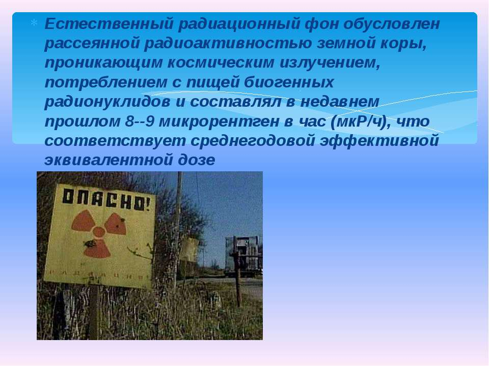 Естественный радиационный фон обусловлен рассеянной радиоактивностью земной к...