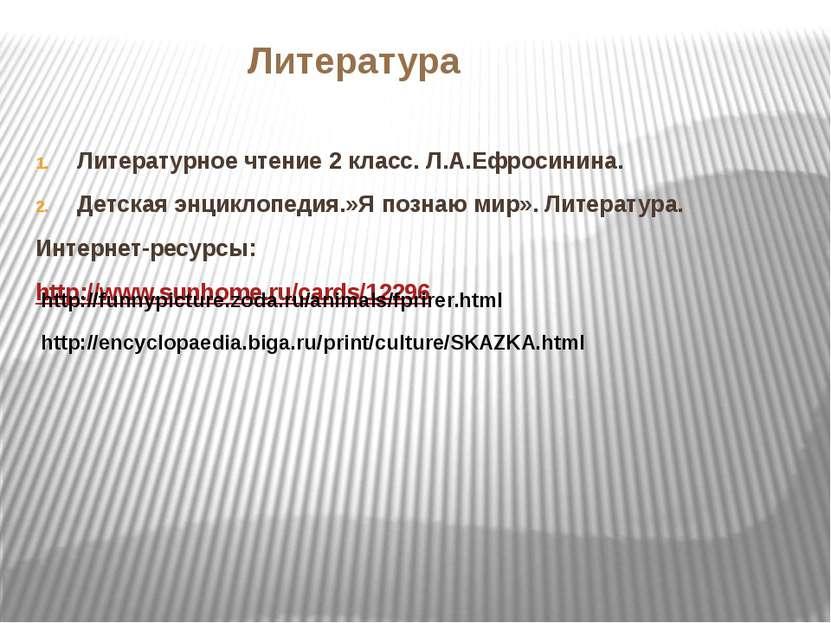 Литературное чтение 2 класс. Л.А.Ефросинина. Детская энциклопедия.»Я познаю м...