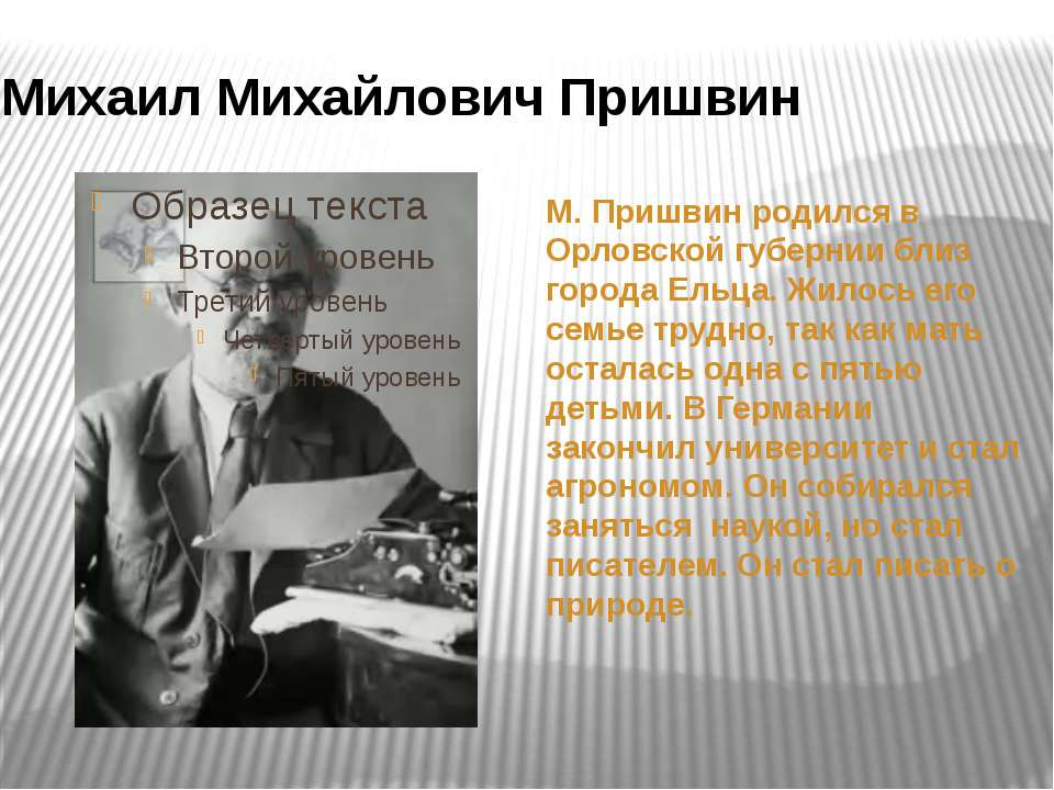 М. Пришвин родился в Орловской губернии близ города Ельца. Жилось его семье т...