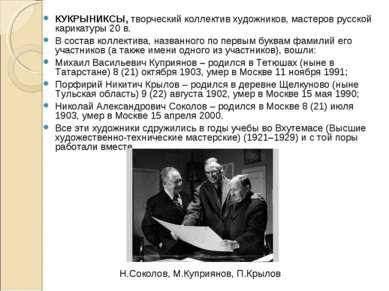 КУКРЫНИКСЫ, творческий коллектив художников, мастеров русской карикатуры 20 в...