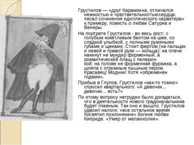 Грустилов — «друг Карамзина, отличался нежностью и чувствительностью сердца; ...