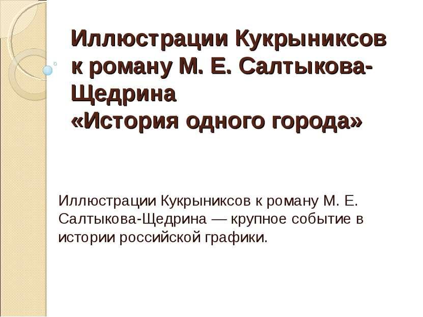 Иллюстрации Кукрыниксов к роману М. Е. Салтыкова-Щедрина «История одного горо...