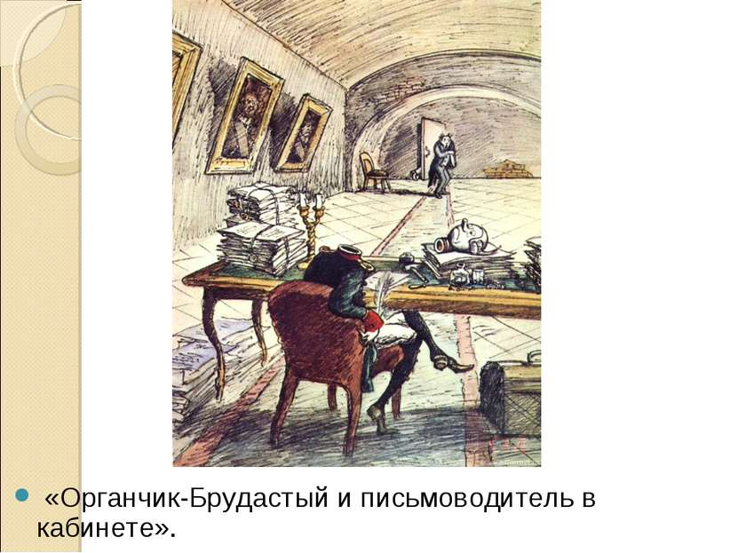 «Органчик-Брудастый и письмоводитель в кабинете».