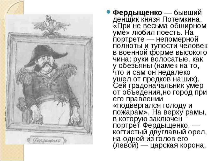 Фердыщенко — бывший денщик князя Потемкина. «При не весьма обширном уме» люби...
