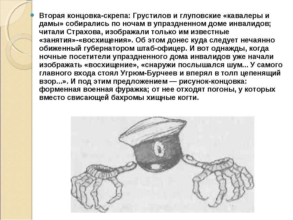 Вторая концовка-скрепа: Грустилов и глуповские «кавалеры и дамы» собирались п...