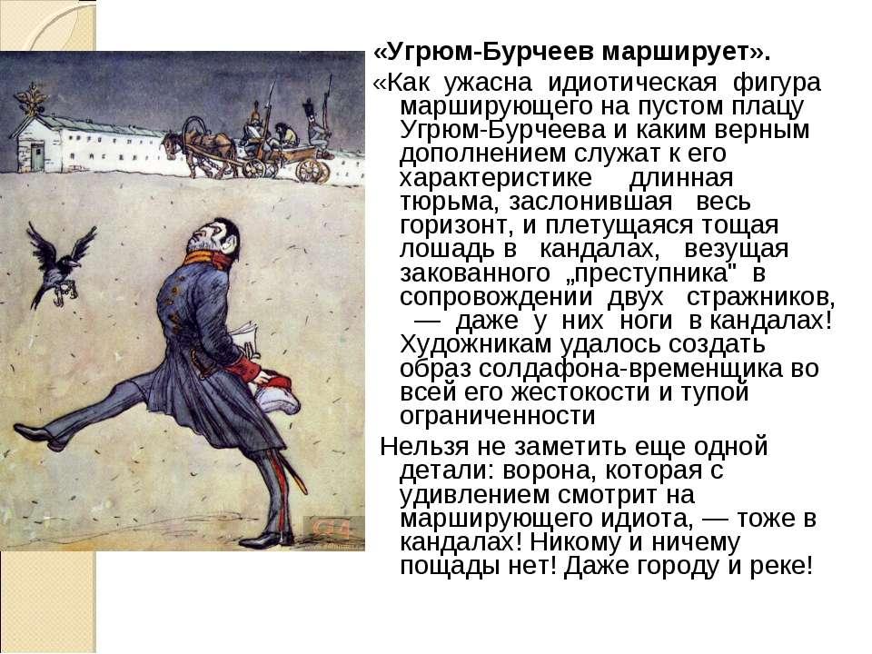 «Угрюм-Бурчеев марширует». «Как ужасна идиотическая фигура марширующего на пу...