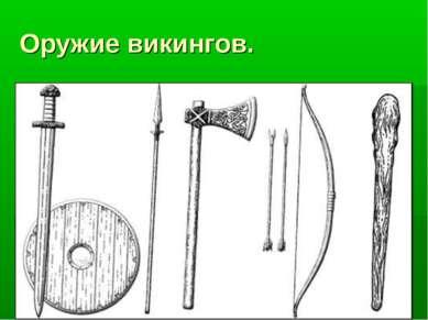 Оружие викингов.