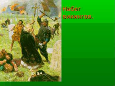 Набег викингов.