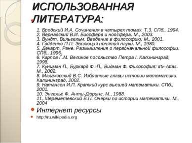 ИСПОЛЬЗОВАННАЯ ЛИТЕРАТУРА: 1. Бродский И.А. Сочинения в четырех томах. Т.3. С...