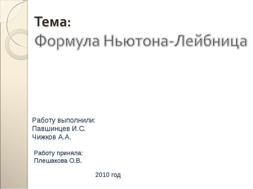 Работу выполнили: Павшинцев И.С. Чижков А.А. Работу приняла: Плешакова О.В. 2...