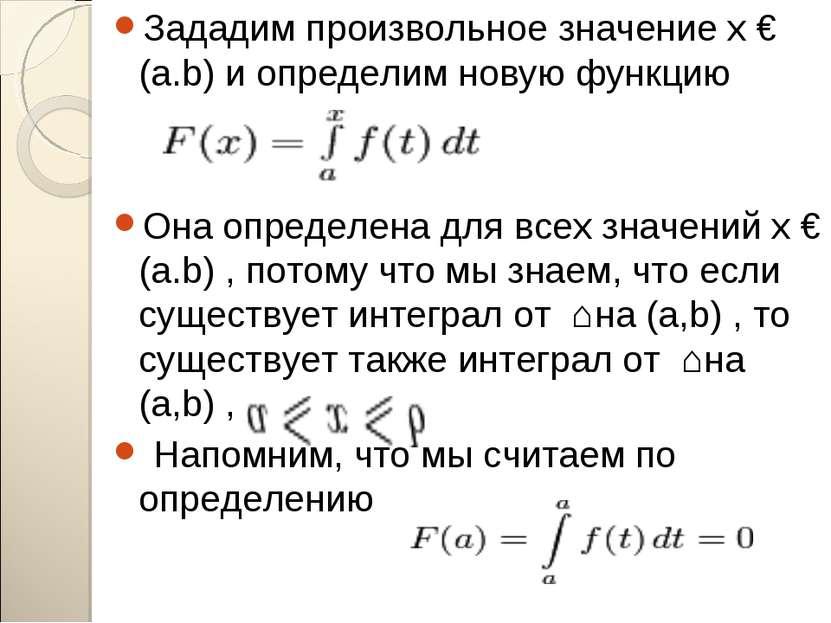 Зададим произвольное значение x € (a.b) и определим новую функцию Она определ...