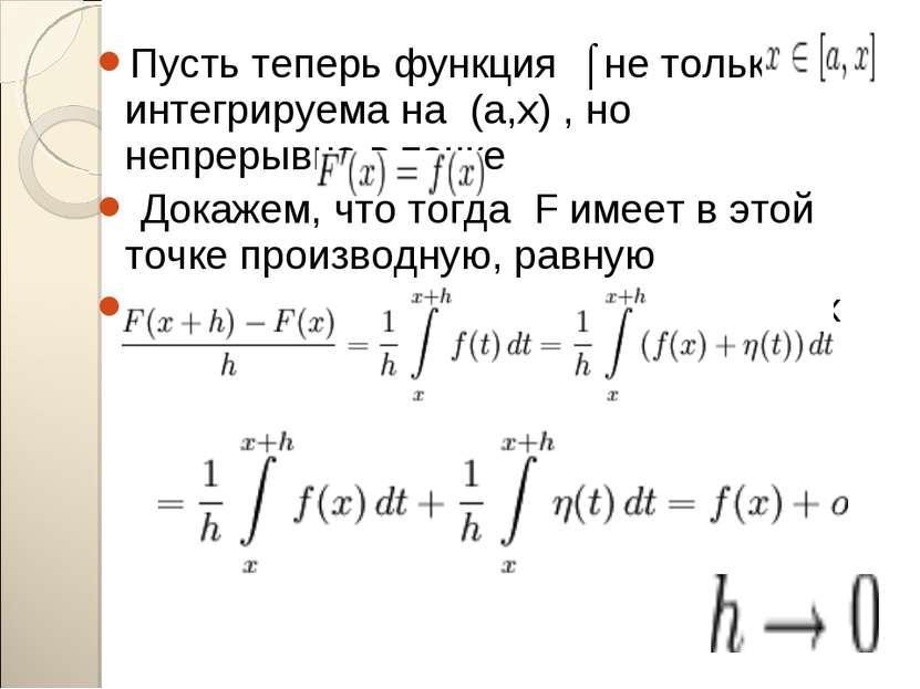 Пусть теперь функция ʄ не только интегрируема на (a,x) , но непрерывна в точк...