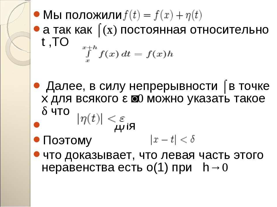 Мы положили а так как ʄ (x) постоянная относительно t ,TO Далее, в силу непре...