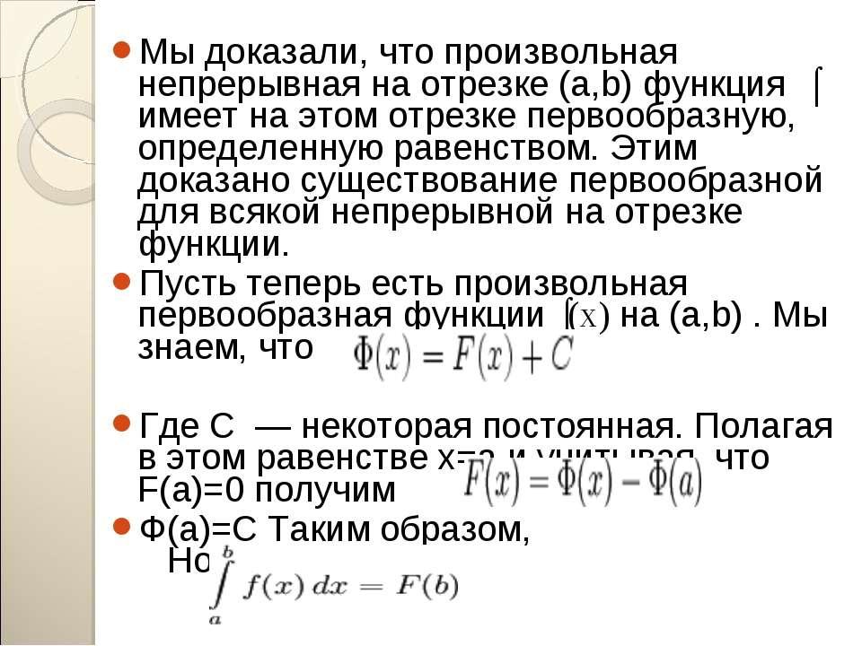 Мы доказали, что произвольная непрерывная на отрезке (a,b) функция ʄ имеет на...