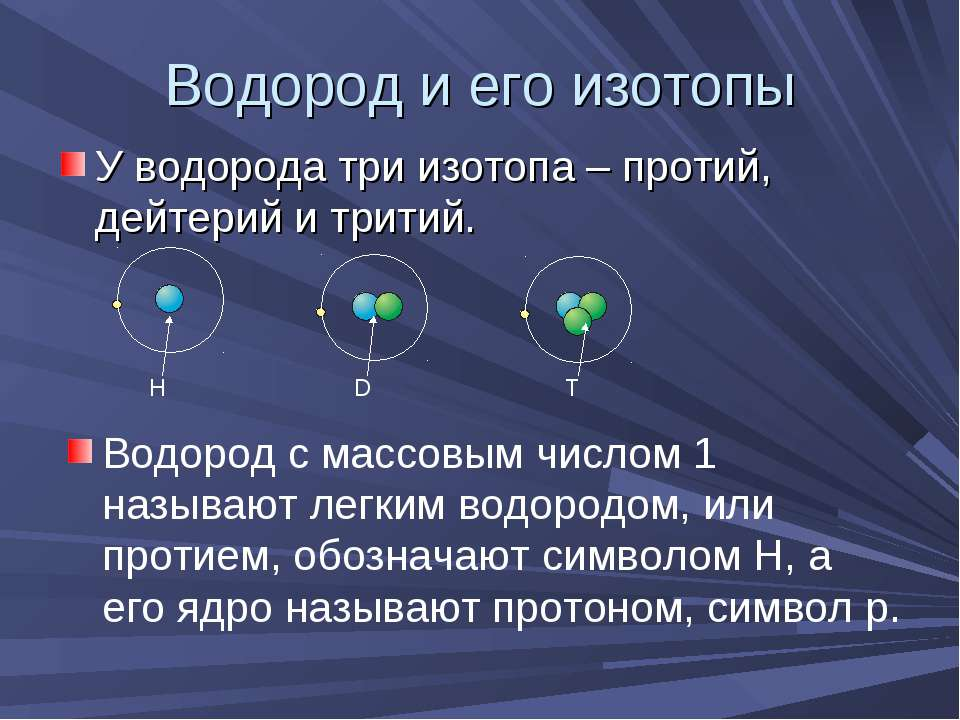 Водород и его изотопы У водорода три изотопа – протий, дейтерий и тритий. H D...