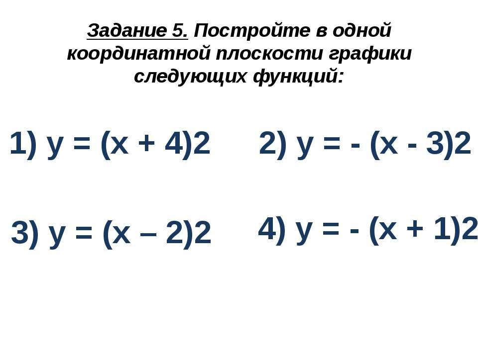 Задание 5. Постройте в одной координатной плоскости графики следующих функций...