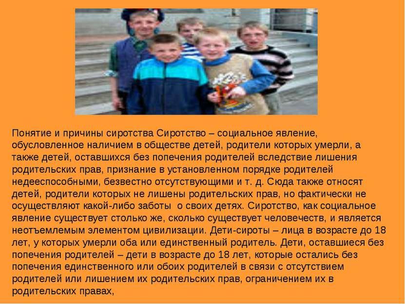 Понятие и причины сиротства Сиротство – социальное явление, обусловленное нал...
