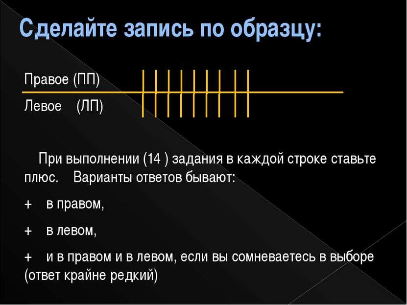 Сделайте запись по образцу: Правое (ПП) Левое (ЛП) При выполнении (14 ) задан...
