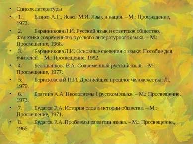 Список литературы 1. Базиев А.Г., Исаев М.И. Язык и нация. – М.: Просвещение,...